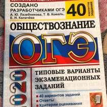 ОГЭ ПО ОБЩЕСТВОЗНАНИЮ 2020, в Иркутске