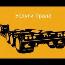 Услуги трала | Заказать трал для перевозки негабарита, в Ростове-на-Дону