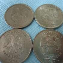 Набор всех разновидностей 5 рублей 2009 года, в Улан-Удэ