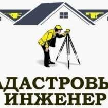 Кадастровое бюро - Бесплатная консультация!, в Туле