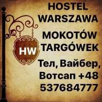 Хостел в Варшаве, в г.Варшава