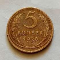 5 копеек 1928 года, в Смоленске