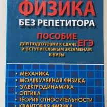 Справочник по физике 7-11 класс, в Иванове