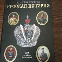 Продаю книгу Русская история, в г.Тирасполь