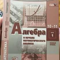 Алгебра 10-11 класс. Мордкевич, в Москве