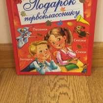 Подарок первокласснику, в Москве