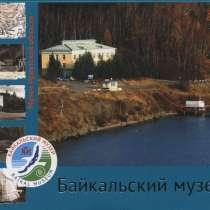 """Комплект открыток """"Байкальский музей"""", в Иркутске"""