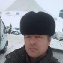 Познакомлюсь, в г.Астана