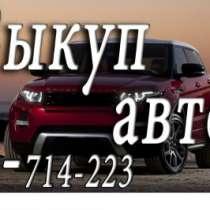 Куплю автомобиль Volkswagen VW, в Красноярске