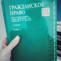 Гражданское право том 1 учебник, в Тамбове