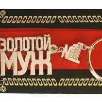 Брелок Золотой муж №1 и бархатный мешочек, в Перми