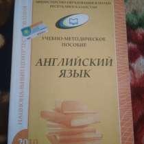 Продам учебно-методическое пособие по английскому языку, в г.Капшагай