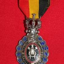 Медаль Бельгия, в Краснодаре