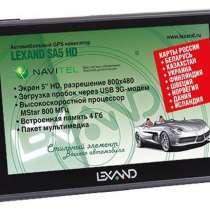 GPS навигатор автомобильный Lexand SA5 HD, в г.Тирасполь