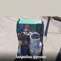 Заправка фреона, кондиционеров, в Самаре