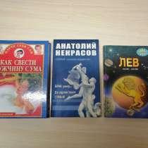 Книги, в Красноярске