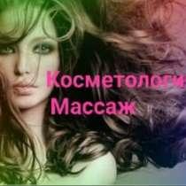 Массаж лица Массаж тела Волосы уход, в Москве