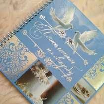 Книга пожеланий для молодожёнов, в Новосибирске