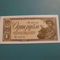 1 рубль 1938 г. (ТИ 202148) Пресс, в г.Павлодар