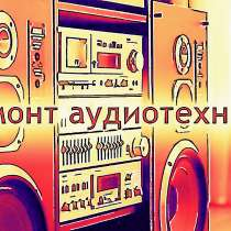 Ремонт аудиотехники, в Москве