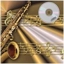 Фонограммы и ноты для игры на саксофоне, в Новосибирске