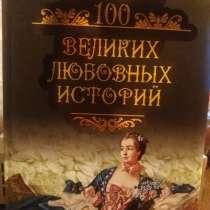 100 великих любовных историй, в Москве