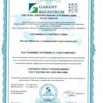 Сертификация, в Улан-Удэ