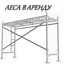Аренда прокат строительных (фасадных) лесов краснодар аэропо, в Краснодаре