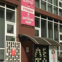 Аренда помещения в детском магазтне, в г.Киев
