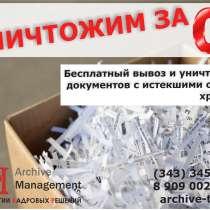 БЕСПЛАТНОЕ уничтожение документов!, в Екатеринбурге