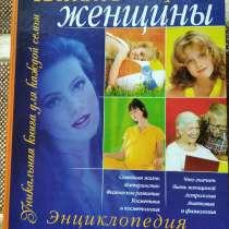 Энциклопедия жизнь и здоровье женщины, новая, в Екатеринбурге
