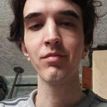 Максим, 28 лет, хочет познакомиться – Ищу девушку для серьезных отношений, в Омске