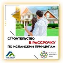 СТРОИТЕЛЬСТВО ЧАСТНОГО ДОМА В РАССРОЧКУ В БИШКЕКЕ, в г.Бишкек