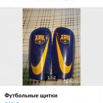 Щетки для футбола, в Одинцово
