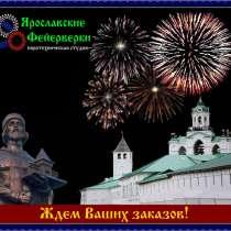 Фейерверки и спецэффекты для праздника, в Ярославле