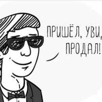 Обучаю продажам с нуля, в Красноярске