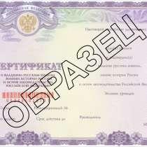 Экзамен для иностранных граждан: патент, РНР, РВП, ВНЖ, в Москве
