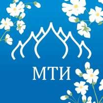 Московский Технологический Институт, в г.Шымкент