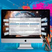 Профессиональное создание сайтов, недорого, без предоплаты, в Москве