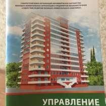 Книга по управлению мкд, в Санкт-Петербурге