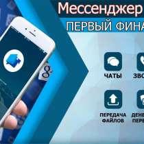 LikeUp – это первый БЕСПЛАТНЫЙ финансовый мессенджер, в г.Краматорск