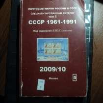 Продам полные годовые комплекты почтовых марок СССР с 1962, в Воронеже