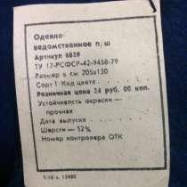 Одеяло ПШ вневедомственное, в Челябинске