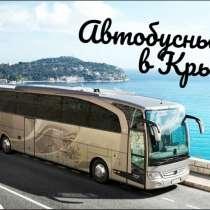 Отдых на море 2020: туры на автобусе в Крым, в Ижевске
