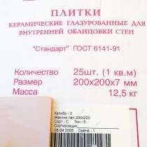 Обрезки кафельной плитки, в Краснодаре