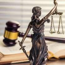 Юридическая компания Эксперт-Право, консультации, в Москве