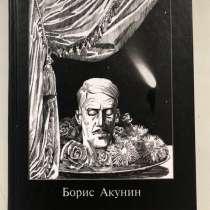 Борис Акунин «Не прощаюсь», в Усть-Куте