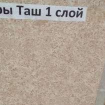 Плиты облицовочные из травертина, в г.Таш-Кумыр