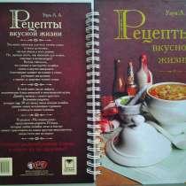 Кулинарные рецепты. Книга для записи рецептов, в Нововоронеже