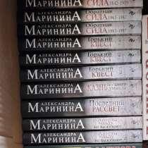 Продам книги Александры Маринины (32 книги), в Ангарске